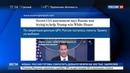 Новости на Россия 24 • Команда Трампа раскритиковала домыслы ЦРУ о влиянии России на выборы в США