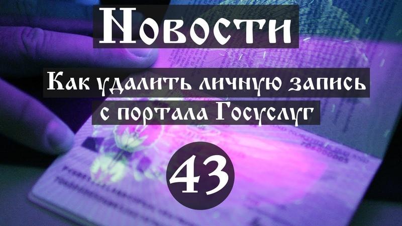 Новости. Как удалить личную запись с портала Госуслуг (Выпуск №43)