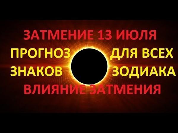 13 ИЮЛЯ ЗАТМЕНИЕ ПРОГНОЗ ДЛЯ КАЖДОГО ЗНАКА ЗОДИАКА ГОРОСКОП ЗАТМЕНИЯ 13 ИЮЛЯ
