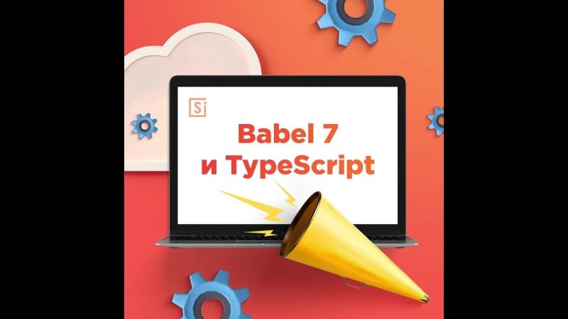 Babel 7 и TypeScript 3.0