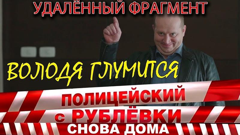 Полицейский с Рублёвки 3. Серия 1. Фрагмент № 2.