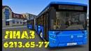 Омси 2 Русский автобус ЛиАЗ 6213 65 77 для OMSI 2