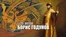 А.Н. Ужанков в передаче «Следы империи». Тема: «Борис Годунов». 17.11.2018