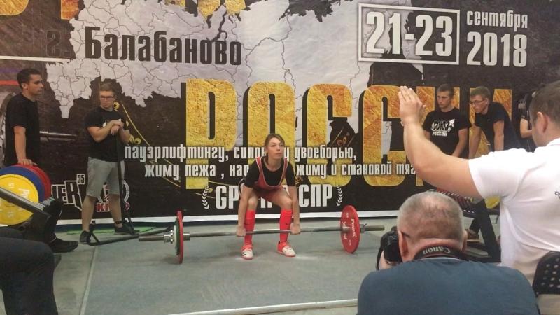 Кудлаенко Василиса 100 кг