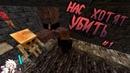 MINECRAFT: Больница Ужаса (Часть 1) | Прохождение карты в Майнкрафт(Смотреть в наушниках!)