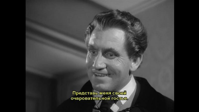 Доктор Джекилл и мистер Хайд (1941) - Dr. Jekyll and Mr. Hyde original sub rus