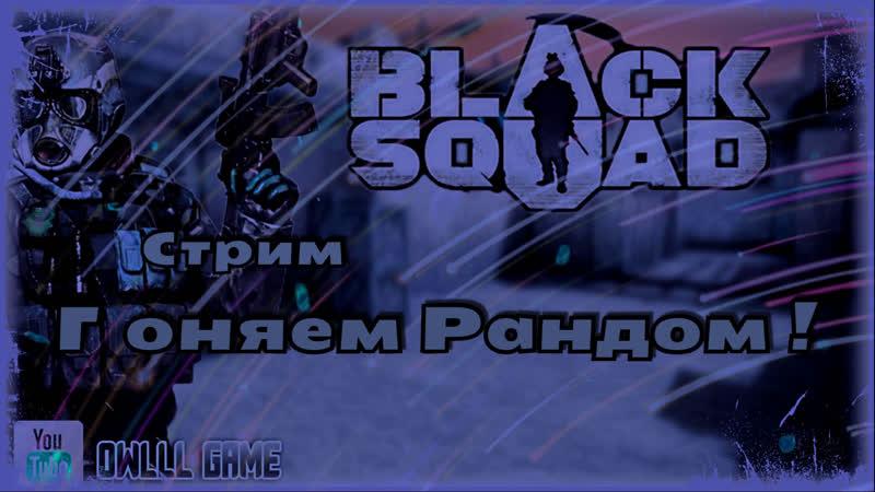 Black Squad - Стрим: Гоняем Рандом