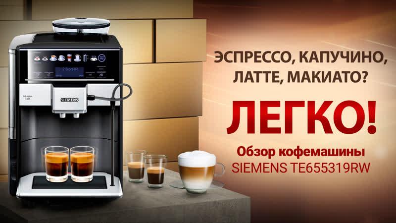 Обзор кофемашины SIEMENS TE655319RW