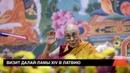 Интервью • Визит Далай-ламы XIV в Латвию
