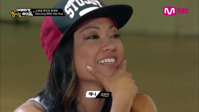 BTS - Mnet [BTS의 아메리칸허슬라이프] Ep.03 _ 방탄소년단, 힙합튜터 제니 키타 앞에서 댄스 실력 테스트!