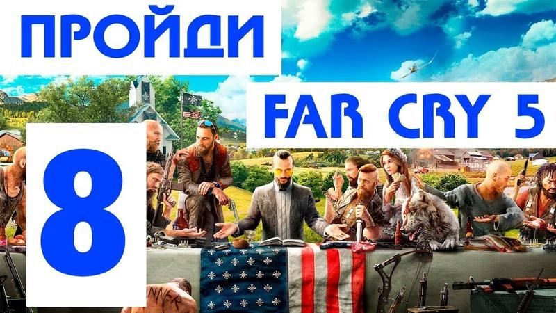 Far Cry 5 Часть 8 Прохождение