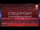 Спецпроект з Наташею Влащенко за 12.10.18