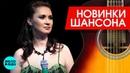 Новинки Шансона - Аня Воробей - Подруга