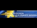 ПРЕЗЕНТАЦИЯ ОТКРЫТЫХ КОНКУРСОВ НА ГРАНТЫ И ПРОЕКТЫ ЕС