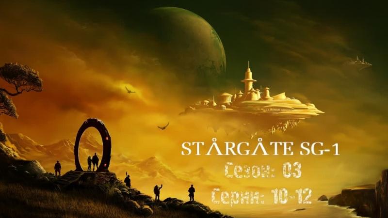Stargate SG-1 Season 03, Ep 10-12