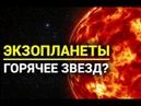 Могут ли экзопланеты быть горячее звезд