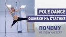 POLE DANCE почему 😱НЕ ПОЛУЧАЕТСЯ😱 крутиться на статическом пилоне❓