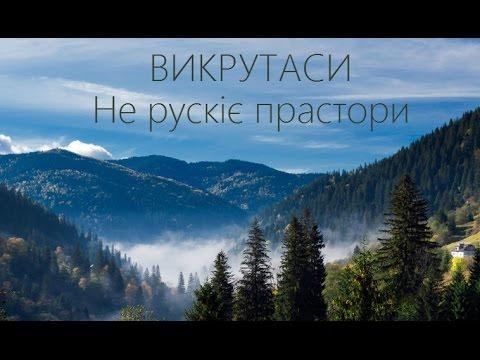 Викрутаси - Не рускіє прастори
