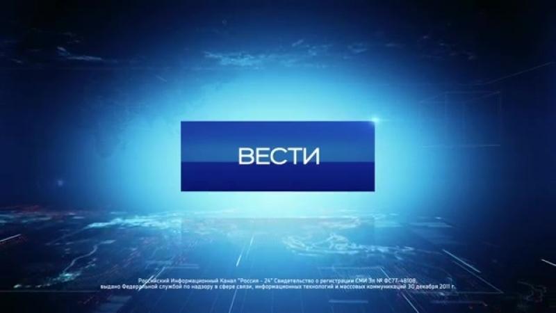 Свидетельство о Регистрации (Россия-24, 2013 - 2016)