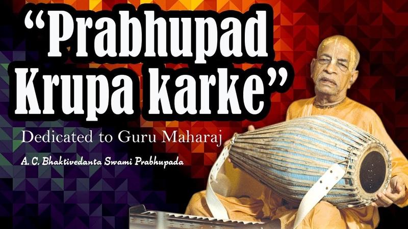 Prabhupada Kripa Karke Narayani Devi Dasi