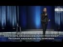 Tom Segura / Том Сегура: насколько мужики похотливые (2018) Субтитры