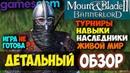 Mount and Blade 2: Bannerlord-ДЕТАЛЬНЫЙ ОБЗОР ГЕЙМПЛЕЯ! ИГРА НЕ ГОТОВА? GAMESCOM 2018!