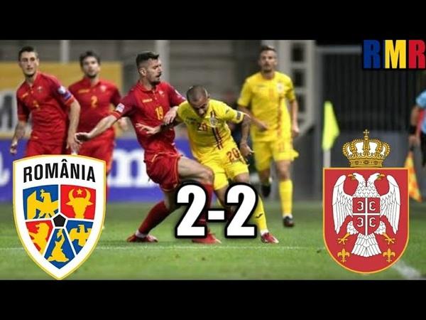 Serbia vs Romania 2-2 | O prestatie excelenta din partea României | UEFA Nations League |