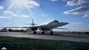 Экипажи стратегических ракетоносцев Ту 160 впервые выполнили посадку на аэродром Анадырь на Чукотке