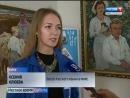 Вести-Курск. Влюбить весь мир в Россию - особая миссия Курских студенток.