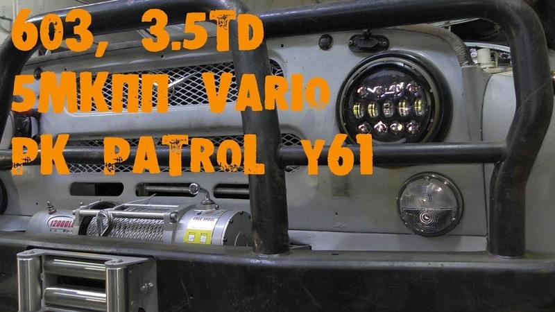 УазТех: Установка om603, 3.5TD на УАЗ 469 с КПП Vario и РК Nissan Patrol, ЧАСТЬ 3