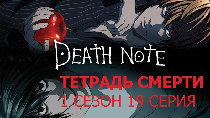 Тетрадь смерти I Death Note 1 сезон 19 серия на русском дубляж
