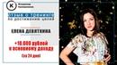 Елена Девяткина отзыв о тренинге по постановке и достижению целей