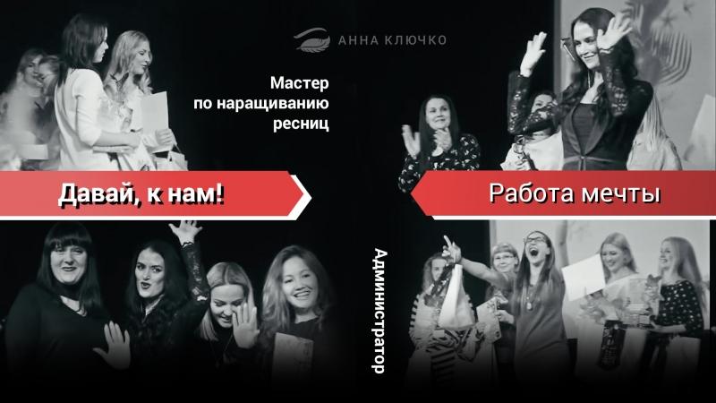 «Анна Ключко» – работа мечты!