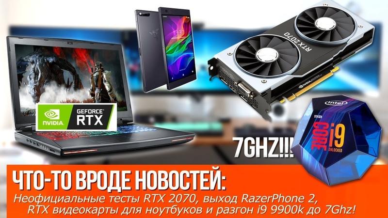 Неофициальные тесты RTX 2070, RTX видеокарты для ноутбуков и разгон i9 9900k до 7Ghz!тольяттитлтноутбукпланшетПкдевушка