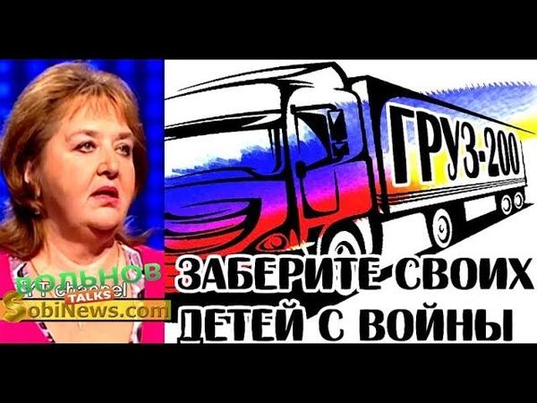 Проект Груз 200 Елена Васильева на SobiNews Для Вольнов Talks