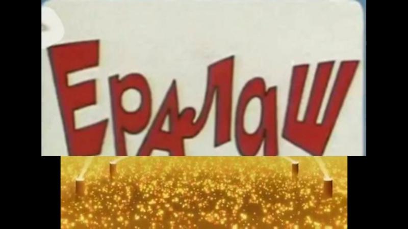 Заставка начала и конца эфира (ТК Ералаш, 07.10.2018-н.в)