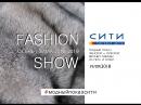 Модный показ_СИТИ Торговый центр