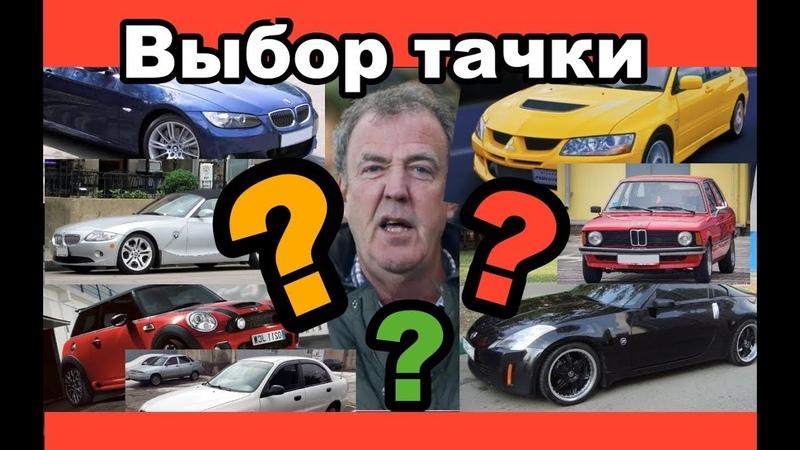 Выбираем новую тачку Bmw Mitsubishi Nissan Mini...