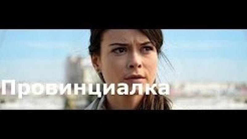 Провинциалка 1-4 серия (2018)