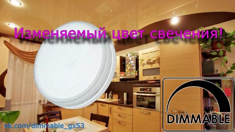 Светодиодная лампа GX53 220v MIX DIMM с изменяемым цветом свечения