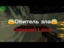 Counter-strike 1.6 Zombie 69 (Обитель зла Территория Зомби) Под (Lord Слив акк)