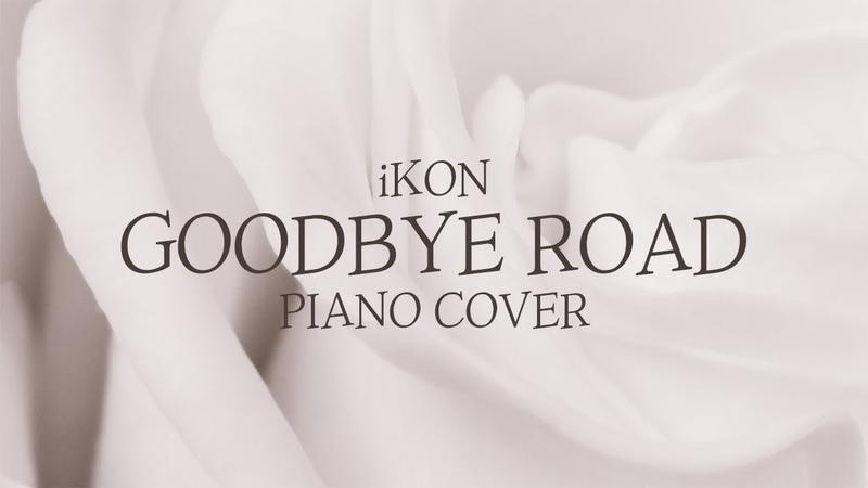 아이콘 (iKON) - 이별길 (GOODBYE ROAD) | 신기원 피아노 커버 연주곡 Piano Cover
