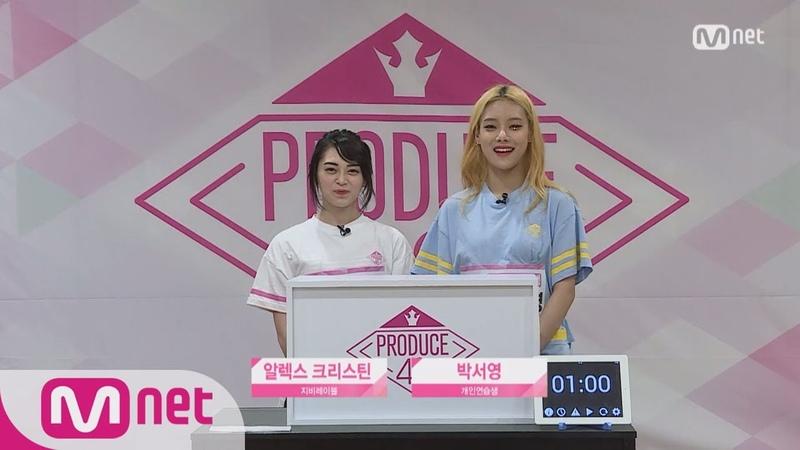 PRODUCE48 [48스페셜] 히든박스 미션ㅣ알렉스 크리스틴(지비레이블) vs 박서영(개인연습생) 180615 EP.0