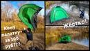 ХАЛЯВА Две палатки спальники коврик KingCamp за 100 рублей ОБЗОР И ЛОТЕРЕЯ