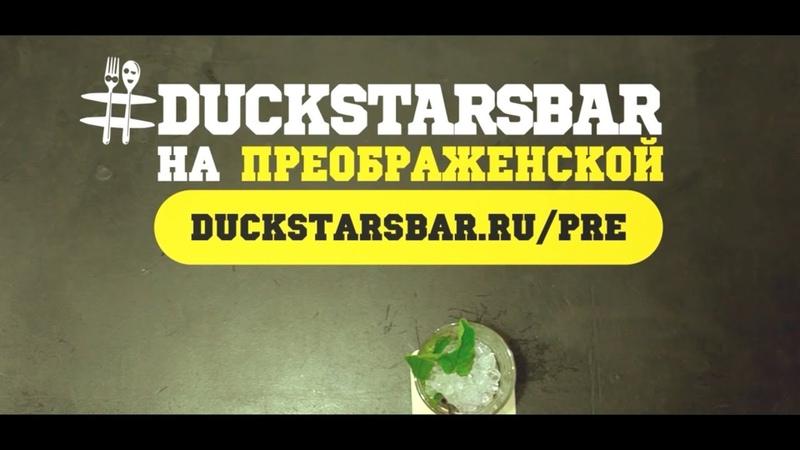 Барное меню DUCKSTARS