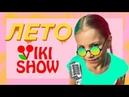 ПРЕМЬЕРА КЛИПА VIKI SHOW - Лето Вики Шоу