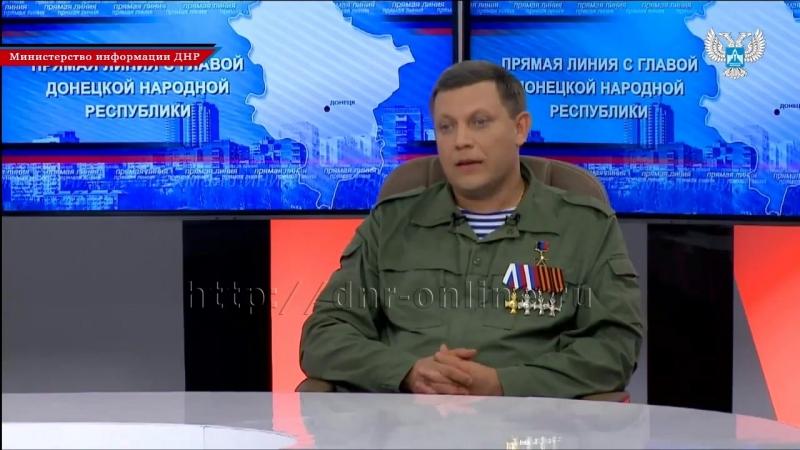 Пока идёт война комендантский час необходим Глава ДНР