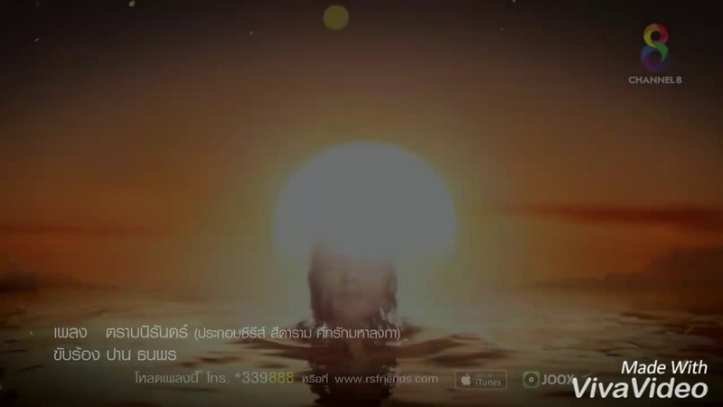 MV. เพลง ตราบนิรันดร์ (OST สีดาราม ศึกรักมหาลง358
