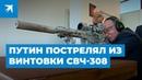 Стрельба Путина из винтовки СВЧ-308 в парке «Патриот» 4 попадания с 600 метров