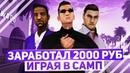 ЗАРАБОТАЛ 2000 руб ИГРАЯ В САМП! | DIAMOND RP